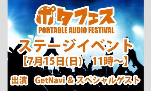 GetNavi presents プレイバック2018 Spring&Summer & 小岩井ことりスペシャルライブ