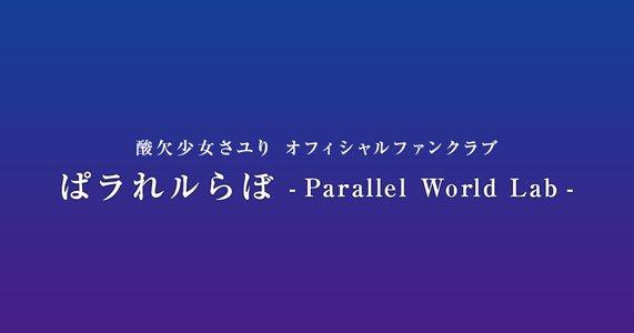 さユりワンマンツアー2018 福岡公演