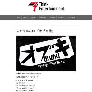 スキマニvol.7 「オブキ堕」10/3 夜公演