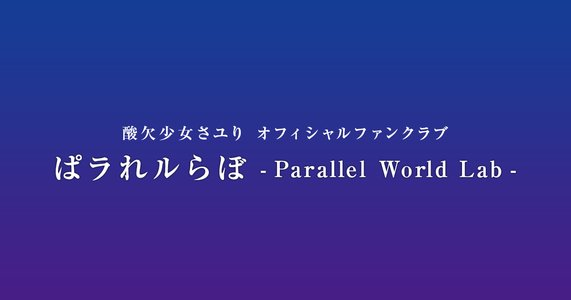 さユりワンマンツアー2018 仙台公演