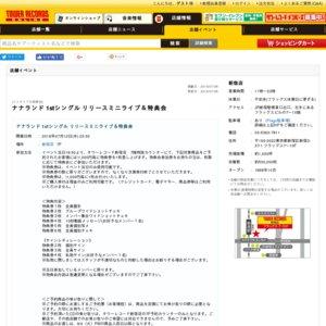 7/12 ナナランド 1stシングル リリースミニライブ&特典会