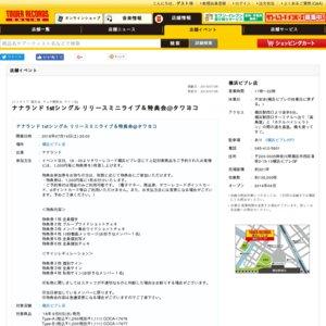 7/14 ナナランド 1stシングル リリースミニライブ&特典会