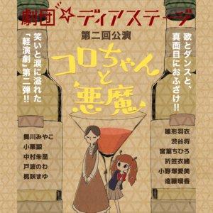劇団☆ディアステージ第2回公演「コロちゃんと悪魔」9/02①