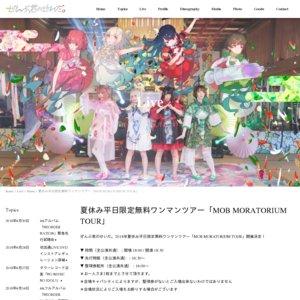 夏休み平日限定無料ワンマンツアー「MOB MORATORIUM TOUR」@宮城