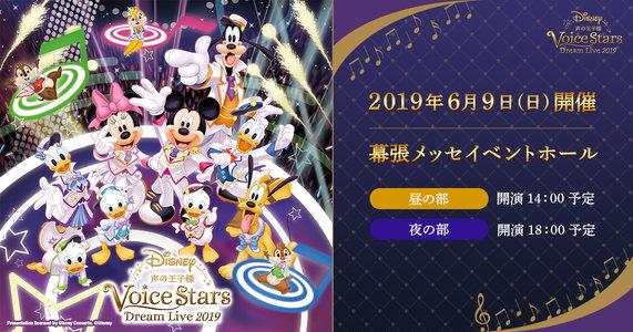 Disney 声の王子様 Voice Stars Dream Live 2019 昼の部