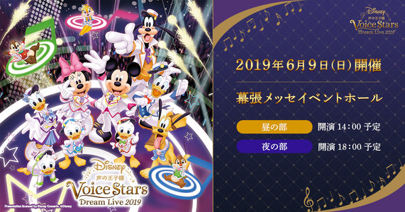 Disney 声の王子様 Voice Stars Dream Live 2019 夜の部