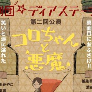劇団☆ディアステージ第2回公演「コロちゃんと悪魔」9/01③