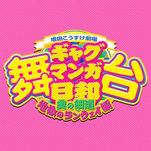 舞台 増田こうすけ劇場 ギャグマンガ日和 向かい風100% 9/6マチネ