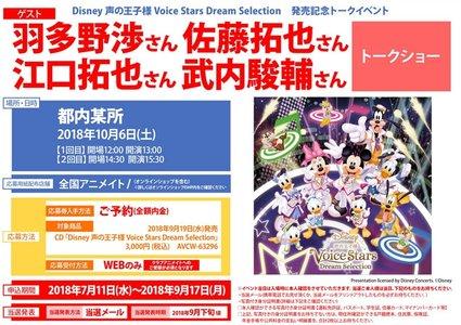 Disney 声の王子様 Voice Stars Dream Selection 発売記念トークイベント 2回目