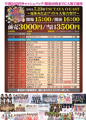 IDOL CONTENT EXPO @TSUTAYA O-EAST ~夏休みだよ!アイドル大集合祭!!!~