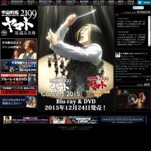 内田彩さんからの挑戦 宇宙戦艦ヤマト2199 クイズ大会&トークショー(15時の回)
