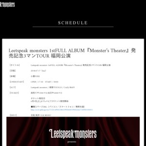 Leetspeak monsters 1stFULL ALBUM『Monster's Theater』発売記念3マンTOUR 福岡公演
