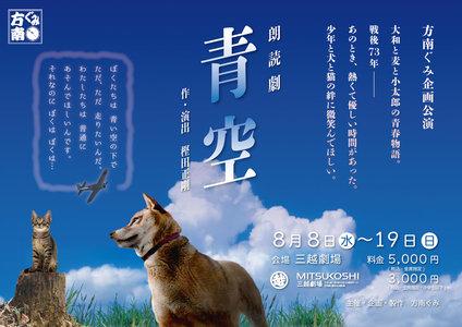 方南ぐみ企画 朗読劇「青空」8/19