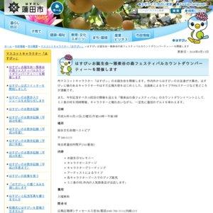 はすぴぃお誕生会~雅楽谷の森フェスティバルカウントダウンパーティー~
