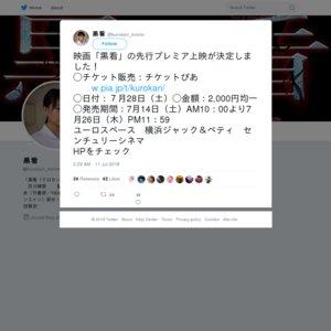 映画「黒看」先行プレミア上映イベント シネマ・ジャック&ベティ (神奈川県)