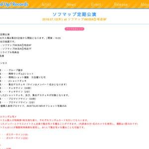 ソフマップ定期公演 2018.07.12(木)at ソフマップAKIBA①号店8F