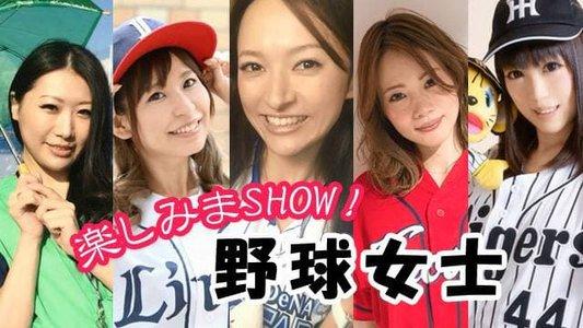 楽しみまSHOW!野球女士 出張版〜1年ぶりだョ!全員集合〜