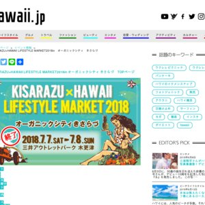 KISARAZU×HAWAII LIFESTYLE MARKET2018 in オーガニックシティ きさらづ 7/7 三線LIVE
