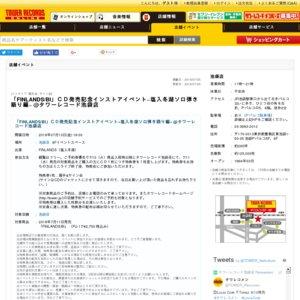 「FINLANDS/BI」CD発売記念インストアイベント~塩入冬湖ソロ弾き語り編~ @タワーレコード池袋店