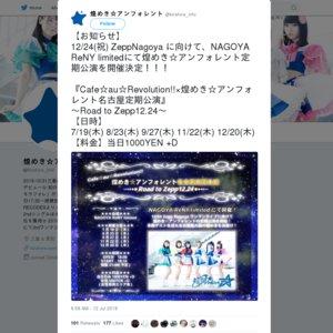 8/23 『Cafe☆au☆Revolution!!×煌めき☆アンフォレント名古屋定期公演』 ~Road to Zepp12.24~