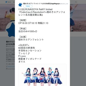 11/22 『Cafe☆au☆Revolution!!×煌めき☆アンフォレント名古屋定期公演』 ~Road to Zepp12.24~