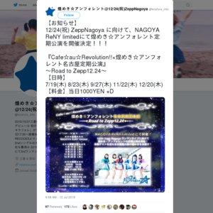 12/20 『Cafe☆au☆Revolution!!×煌めき☆アンフォレント名古屋定期公演』 ~Road to Zepp12.24~