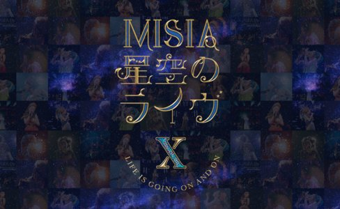 20th Anniversary MISIA星空のライヴ X - Life is going on and on - 名古屋国際会議場センチュリーホール 1/12