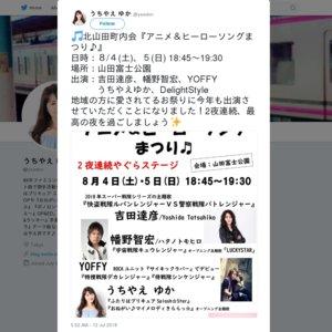 北山田町内会『アニメ&ヒーローソングまつり♪』 8/4