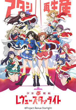 TVアニメ『少女☆歌劇 レヴュースタァライト』Blu-ray BOX発売記念イベント AKIHABARAゲーマーズ