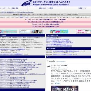 コミックマーケット95 (3日目)