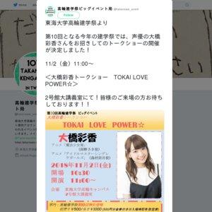 東海大学 第十回高輪建学祭 大橋彩香トークショー TOKAI LOVE POWER☆