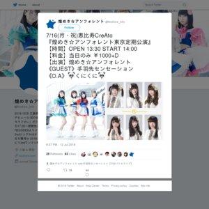 煌めき☆アンフォレント 東京定期公演 Vol.14