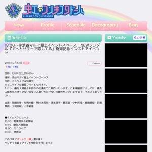 【7/14】18:00〜@渋谷マルイ屋上イベントスペース NEWシングル『ずっとサマーで恋してる』発売記念インストアイベント