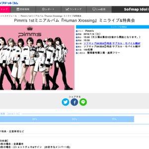 7/13 Pimm's 1stミニアルバム『Human Xrossing』ミニライブ&特典会