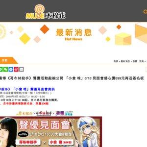 2018第19回 台湾漫画博覧会【ゴブリンスレイヤー】小倉唯 ファンミーティング
