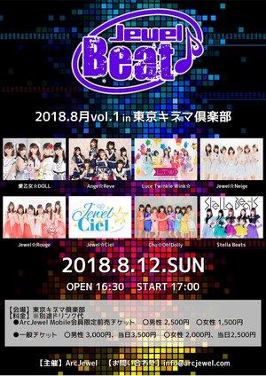【8/12】Jewel Beat!! 2018.8月vol.1  in 東京キネマ倶楽部