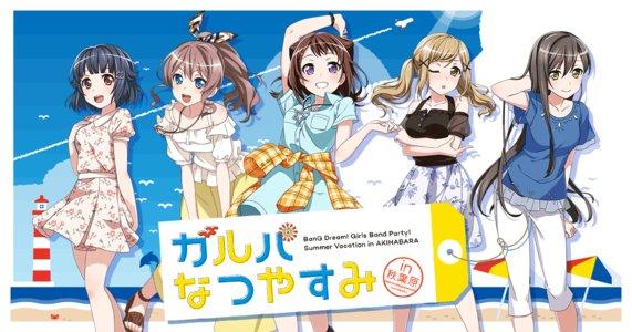ガルパなつやすみ in秋葉原 1日目 バンドリ!夏の協力ライブ祭り!with Poppin'Party