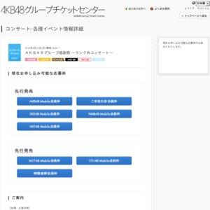 AKB48グループ感謝祭 ~ランク外コンサート~