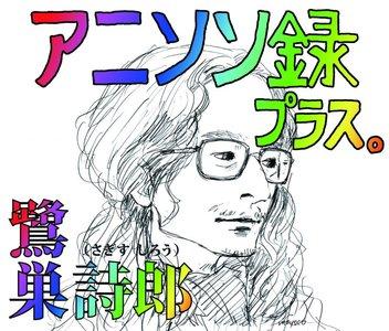 鷺巣詩郎デビュー40周年「アニソン録 プラス。」発売記念LIVE&トークイベント