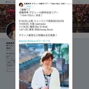 高橋秀幸 デビュー10周年記念ツアー 「10nk YOU!」東京