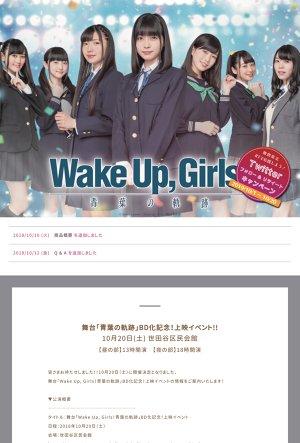 舞台「Wake Up, Girls!青葉の軌跡」BD化記念!上映イベント 昼の部