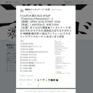 Cafe☆au☆Revolution!!-β-(2018/7/12)