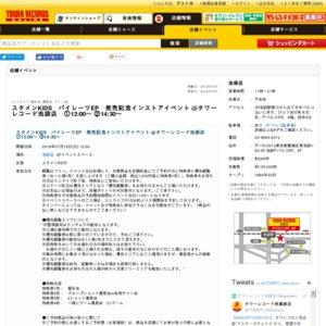スタメンKiDS パイレーツEP 発売記念インストアイベント @タワーレコード池袋店 1部