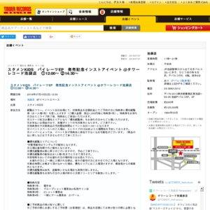 スタメンKiDS パイレーツEP 発売記念インストアイベント @タワーレコード池袋店 2部