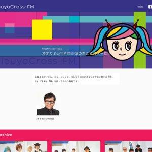 オオカミ少年片岡正徳の君こそスターだ‼︎(2018/7/13)