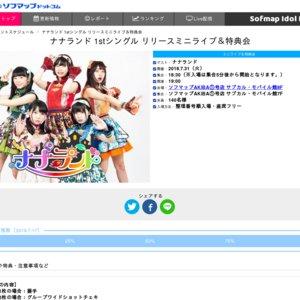 7/31 ナナランド 1stシングル リリースミニライブ&特典会