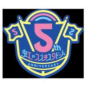 全国征服!5th Anniversary レインボウツアー〜祭りしょ!戦しょ!北海道しょー!!〜