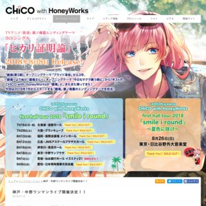 LAWSON presents CHiCO with HoneyWorks 秋のホールワンマンライブ FALL  HALL -live at kobe-