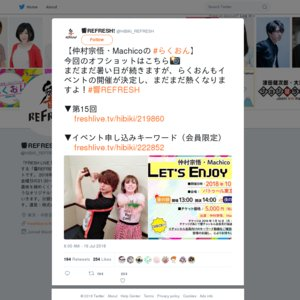 仲村宗悟・Machicoの らくおん LET'S ENJOY SESSION!!! 昼の部