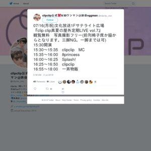 clip clip真夏の屋外定期LIVE vol.7